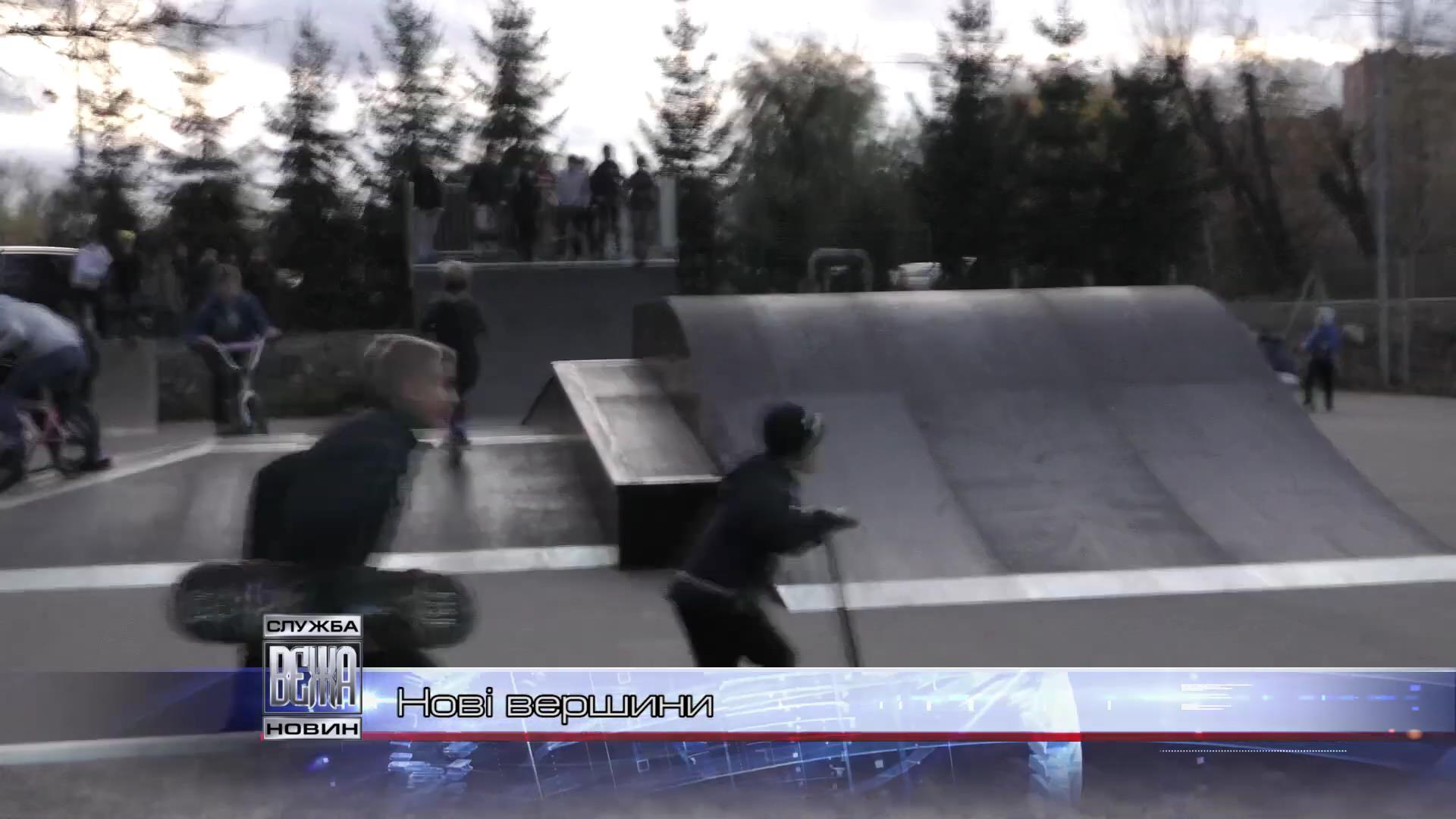 Поблизу міського озера відкрили оновлений скейт-парк[19-41-48]