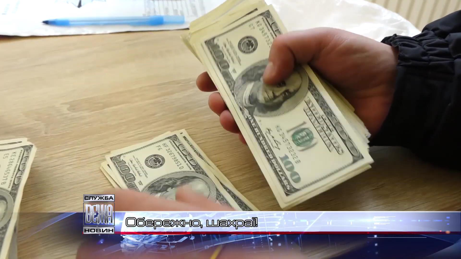 Поліція затримала шахраїв, які обманули іванофранківця на понад пів мільйона гривень[20-52-18]