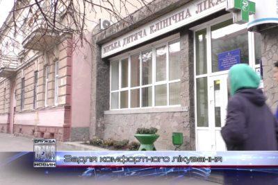 У Міській дитячій клінічній лікарні впорядкували палати для пацієнтів (ВІДЕО)