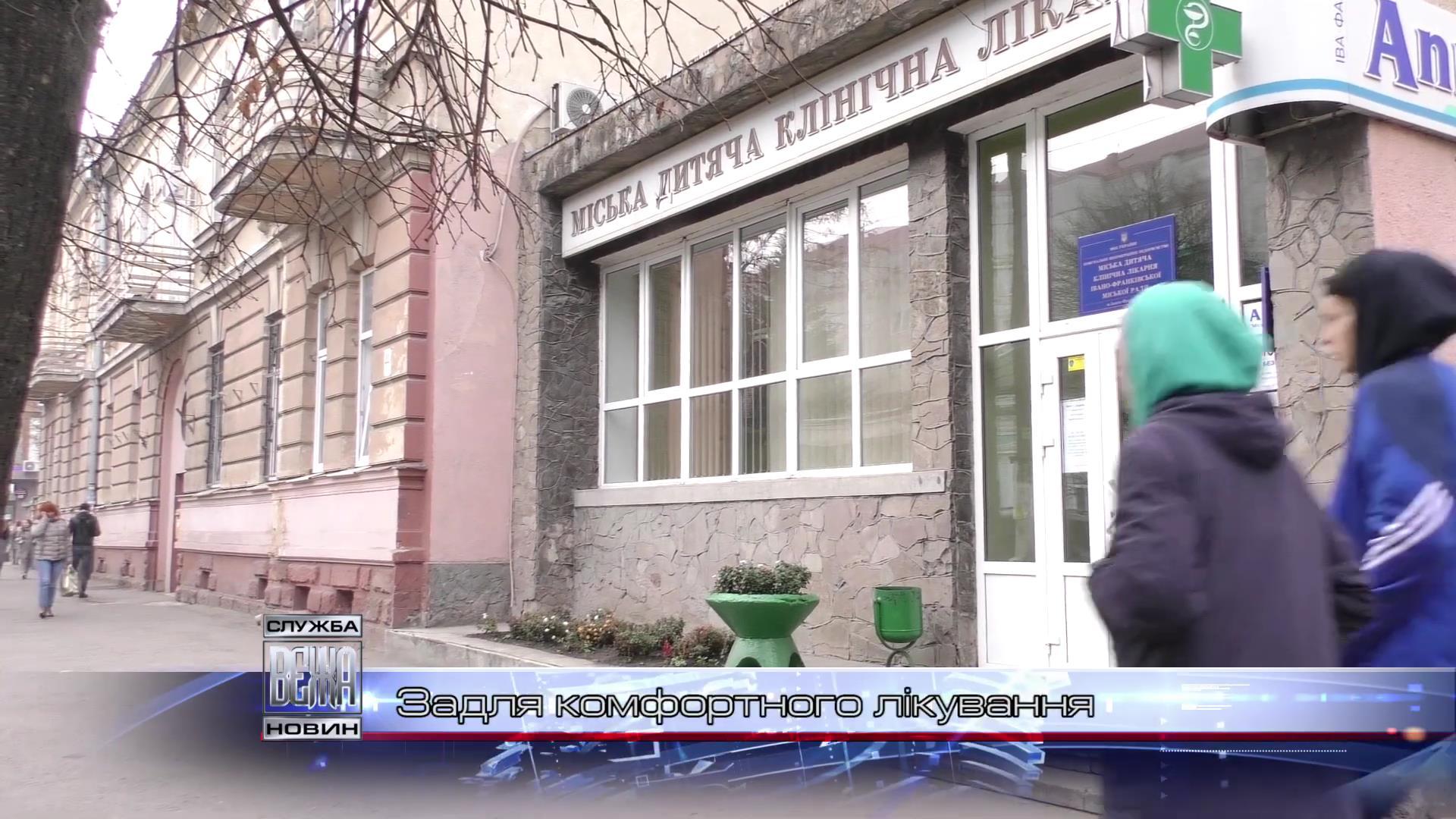 У Міській дитячій клінічній лікарні впорядкували палати для пацієнтів[19-11-07]