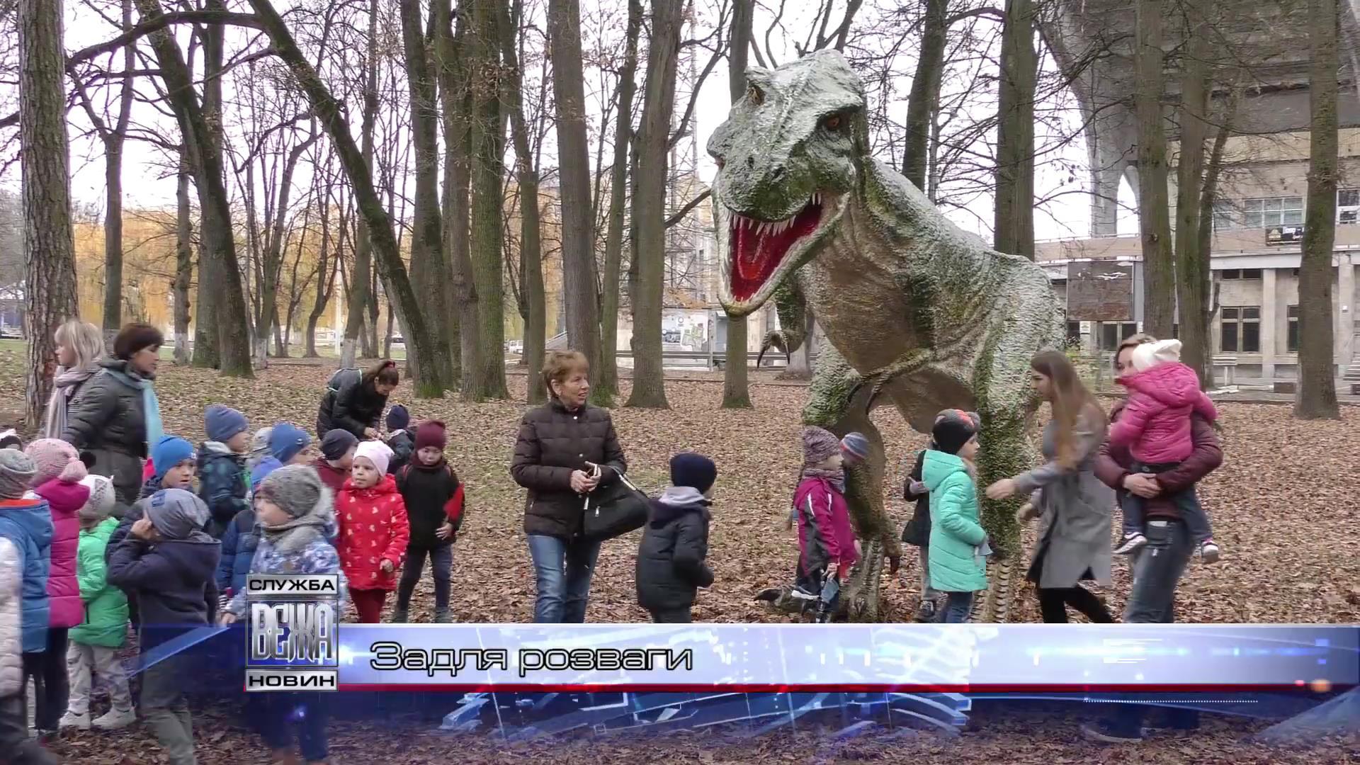 У парку Шевченка поселився динозавр[18-53-16]