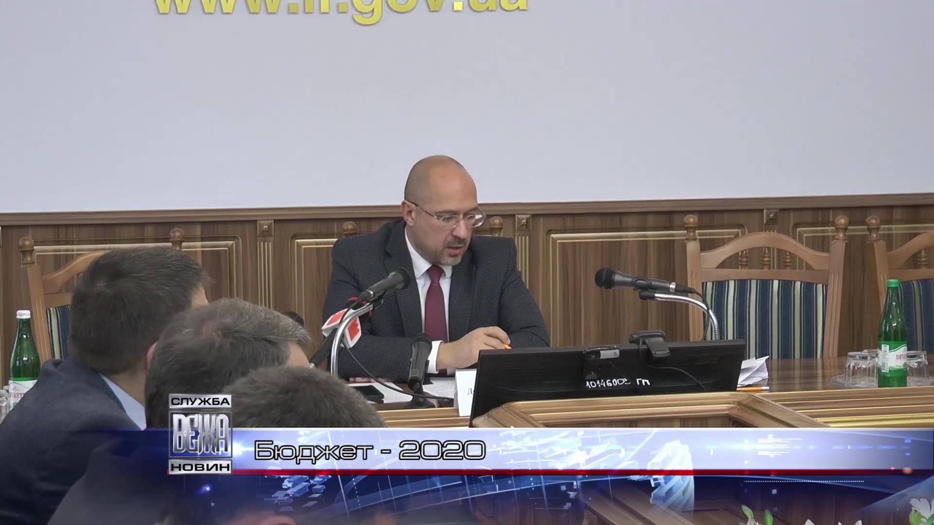 В Івано-Франківській ОДА обговорюють ухвалений Верховною Радою бюджет наступного року[18-41-00]
