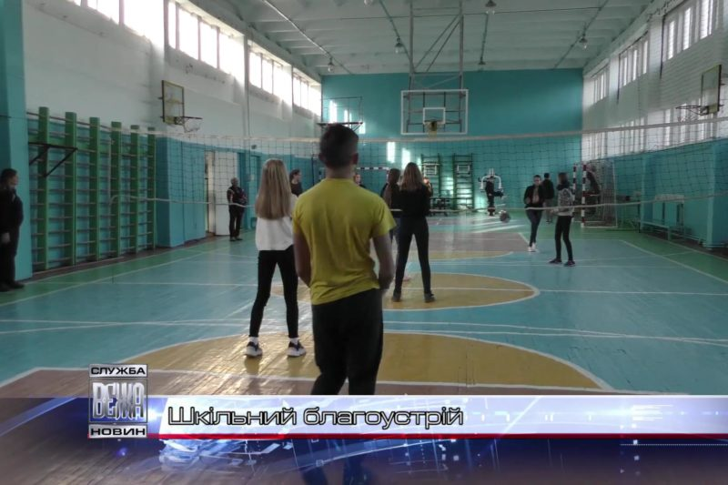 В Івано-Франківській ЗОШ № 19 відремонтували спортзалу (ВІДЕО)