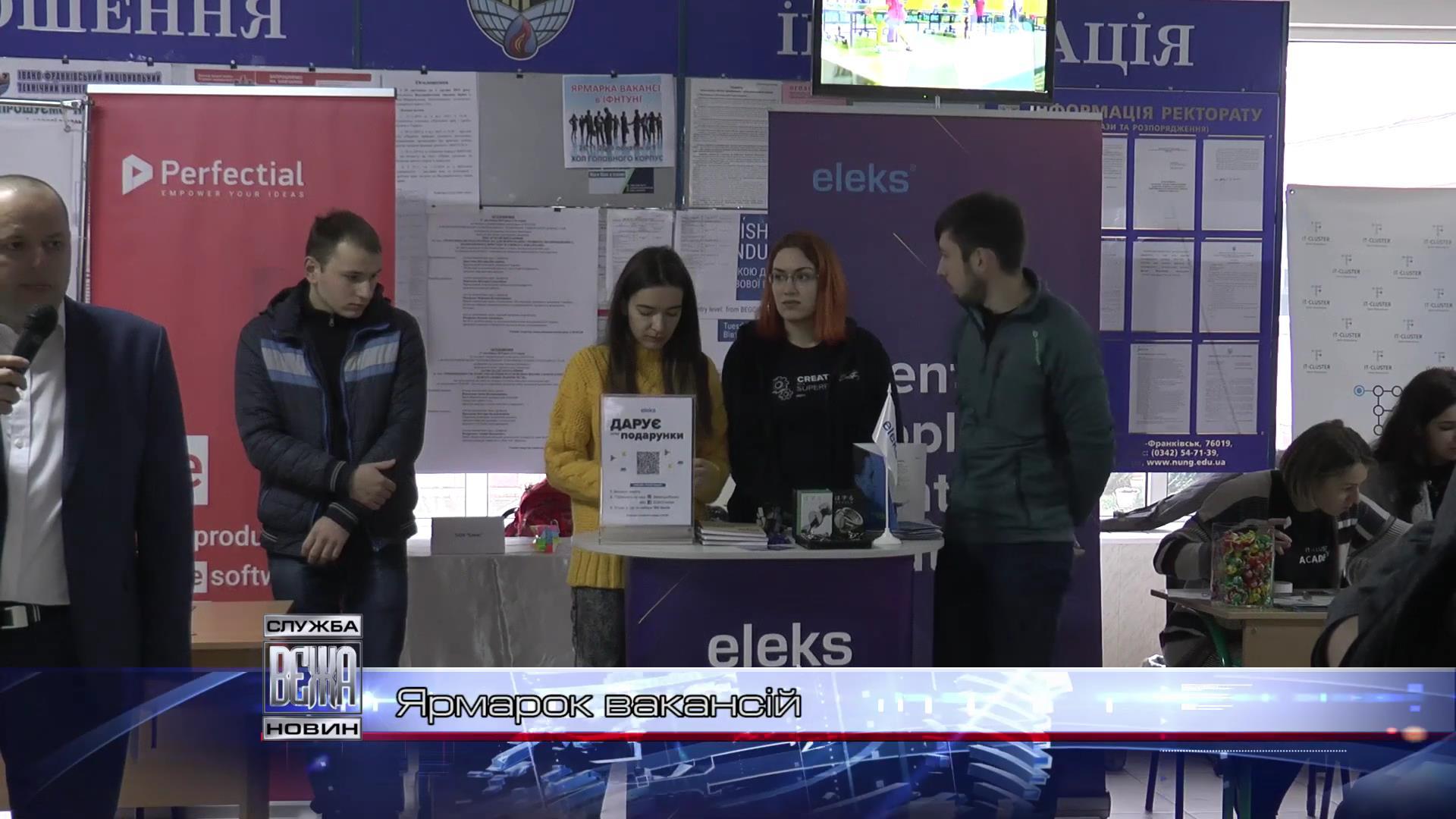 В Івано-Франківську для студентів влаштували Ярмарок вакансій[18-40-56]