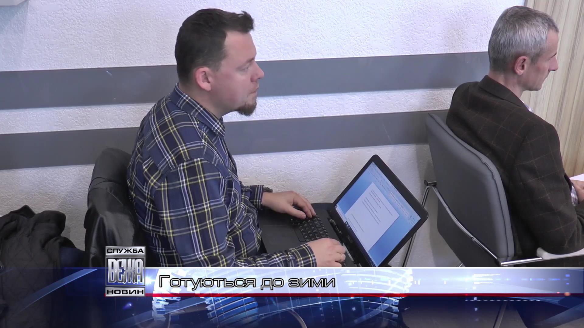 В Івано-Франківську комунальники готуються до зимового сезону[18-23-39]