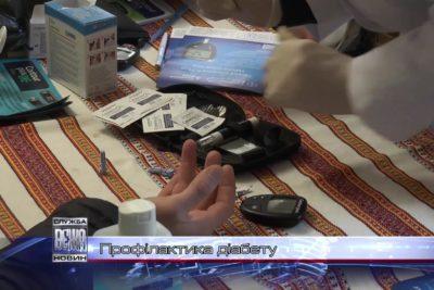 В Івано-Франківську медики наполягають на профілактиці цукрового діабету (ВІДЕО)