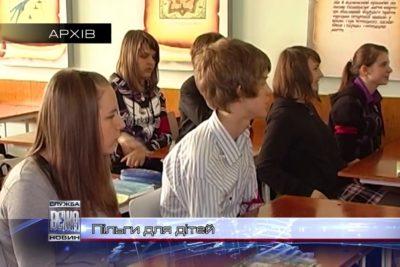 В Івано-Франківську освітяни переймаються соцзахистом дітей пільгових категорій (ВІДЕО)