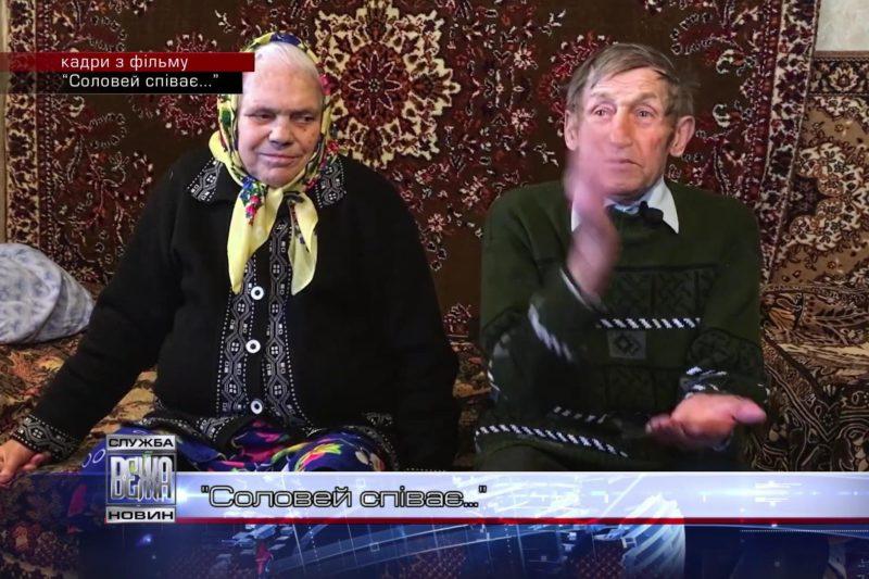 """В Івано-Франківську презентували документальну стрічку """"Соловей співає, доки голос має"""" (ВІДЕО)"""