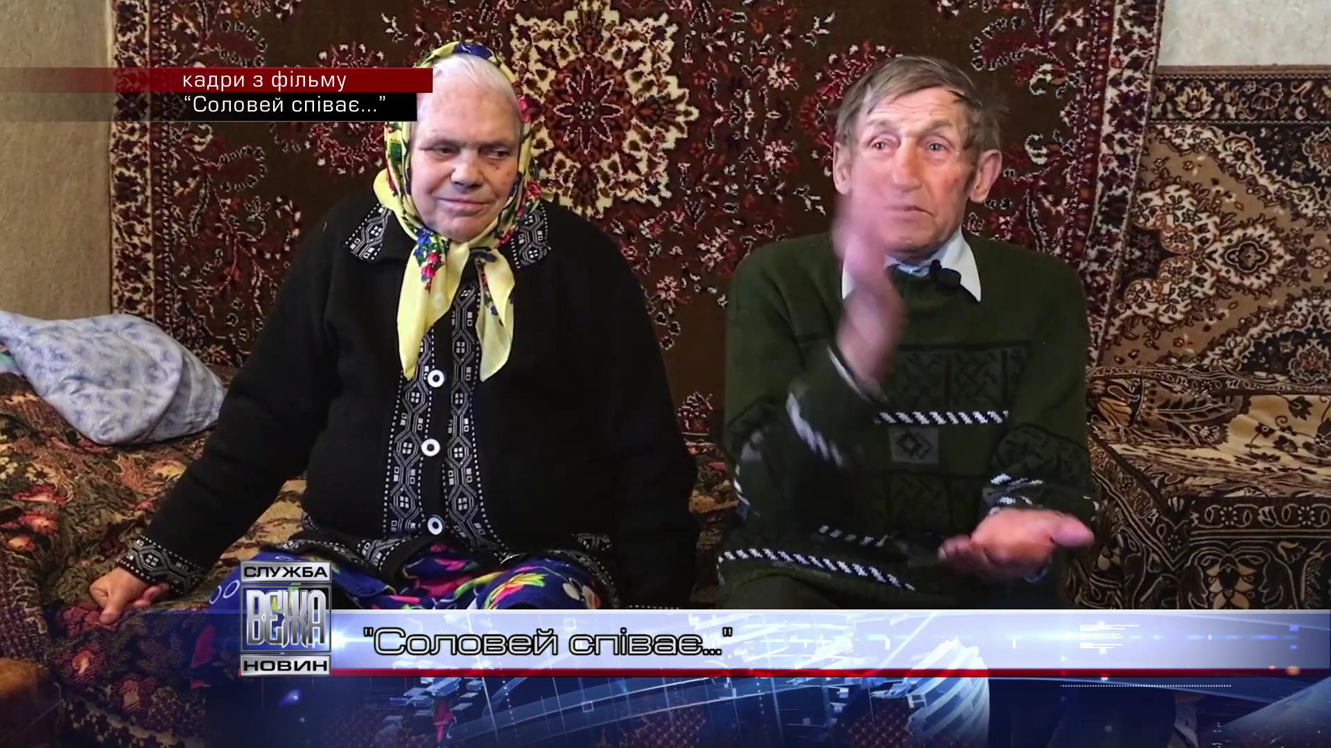 В Івано-Франківську презентували документальну стрічку Соловей співає, доки голос має[18-22-24]