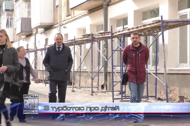 В Івано-Франківську утеплюють ДНЗ за програмою НЕФКО (ВІДЕО)