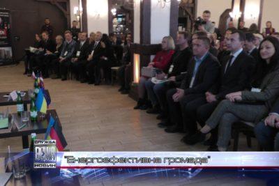 В Івано-Франківську відбувся 5-ий Міжнародний форум «Партнерство і перспектива» (ВІДЕО)