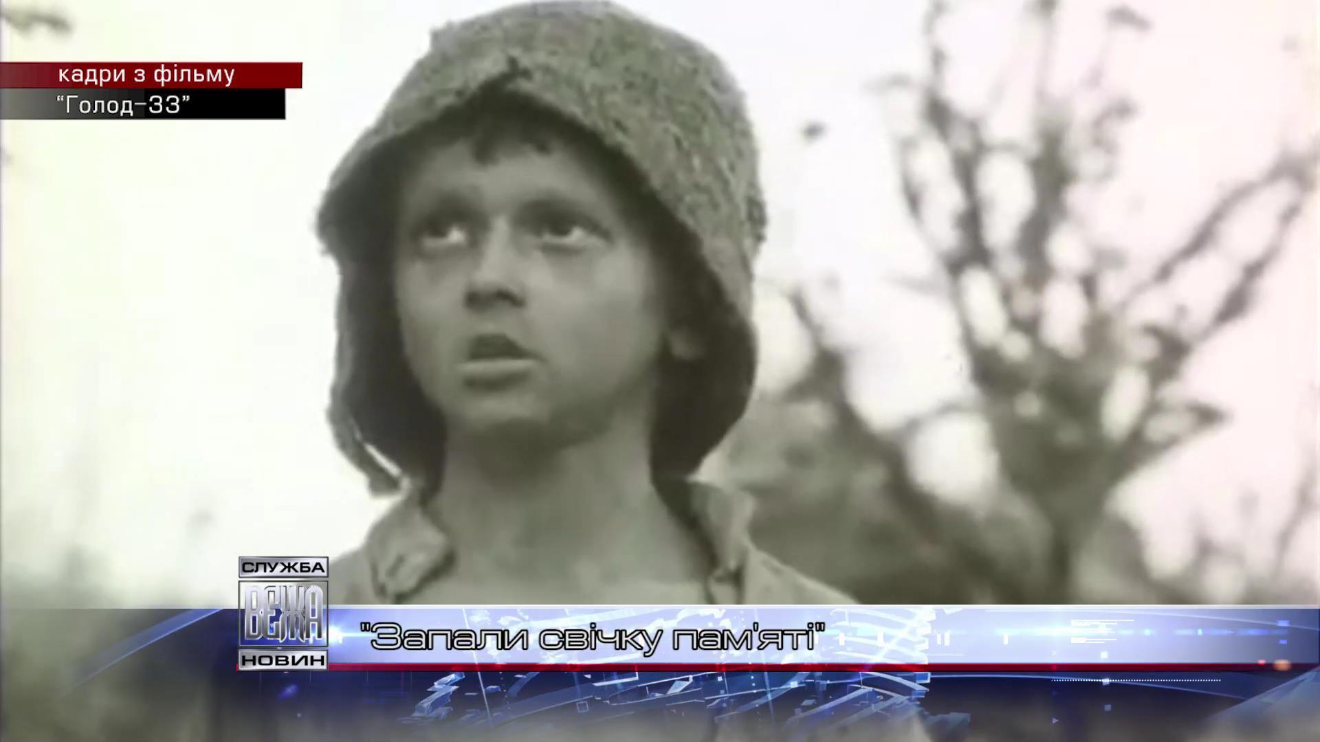 В Івано-Франківську відзначать День пам'яті жертв голодоморів[18-22-14]