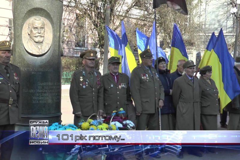 В Івано-Франківську відзначили 101-річницю ЗУНР (ВІДЕО)