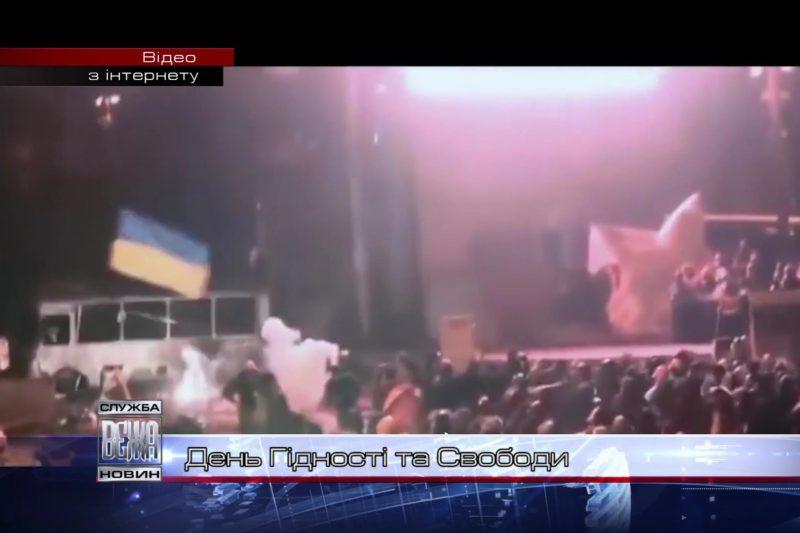 В Івано-Франківську відзначили День Гідності і Свободи (ВІДЕО)