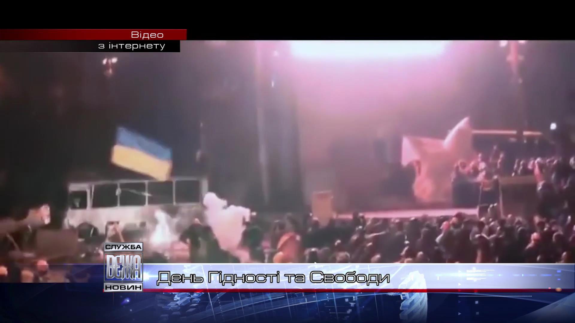 В Івано-Франківську відзначили День Гідності і Свободи[19-18-05]