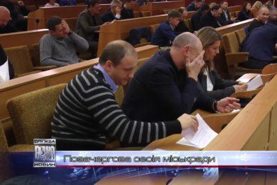 Відбулася 33 позачергова сесія Івано-Франківської міськради (ВІДЕО)