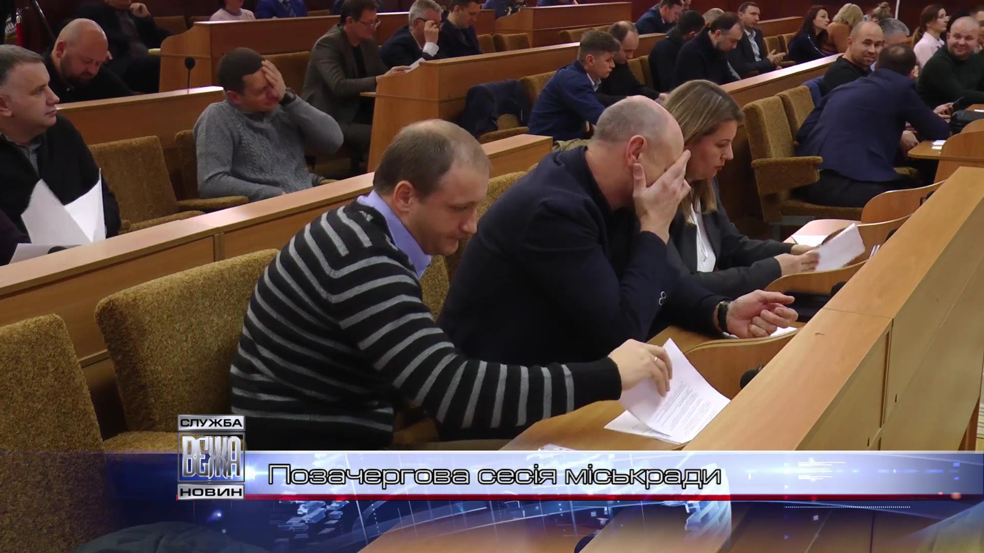 Відбулася 33-а позачергова сесія Івано-Франківської міськради[19-10-57]