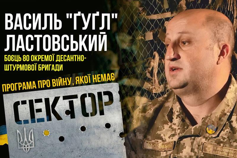 Василь Ластовський, боєць 80 окремої десантно-штурмової бригади (ВІДЕО)