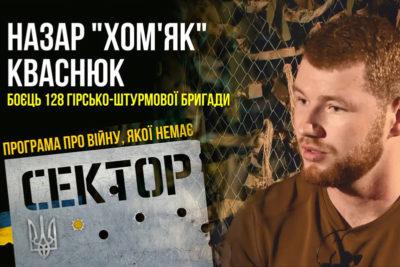 """Назар """"Хом'як"""" Кваснюк, боєць 128 окремої гірсько-штурмової бригади (ВІДЕО)"""
