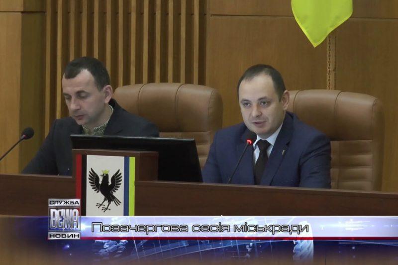 Відбулася позачергова 35-та сесія Івано-Франківської міської ради  (ВІДЕО)