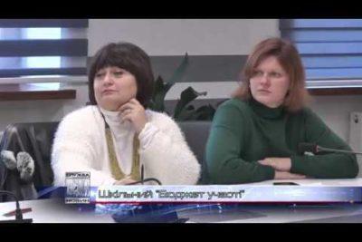 """В Івано-Франківську започатковують шкільний """"Бюджет участі""""  (ВІДЕО)"""