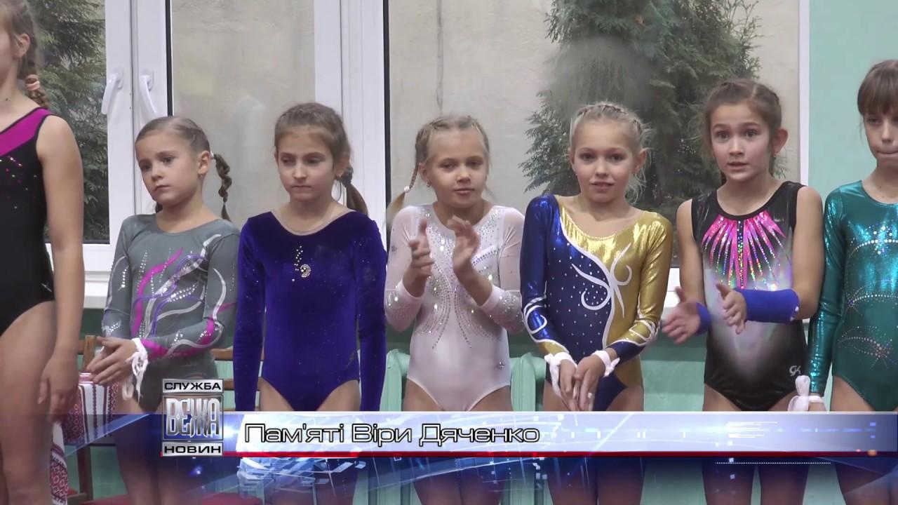 В Івано-Франківську відбувся турнір зі спортивної гімнастики пам'яті майстра спорту Віри Дяченко  (ВІДЕО)