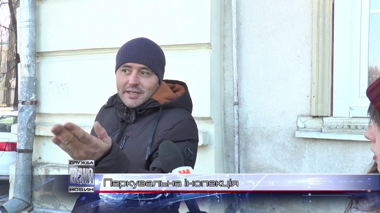 В Івано-Франківську діятиме інспекція з паркування  (ВІДЕО)