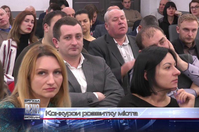В Івано-Франківській мерії підсумували перебіг конкурсів розвитку місцевого самоврядування  (ВІДЕО)