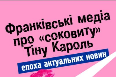 """Комікс: Франківські медіа про """"соковиту"""" Тіну Кароль (ФОТО)"""