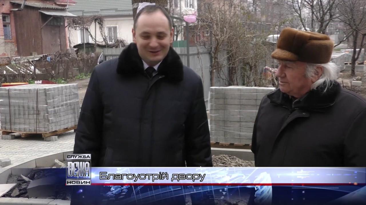 В Івано-Франківську завершують благоустрій двору на вулиці Петлюри 1  (ВІДЕО)