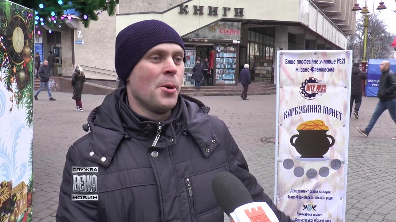 У середмісті Івано-Франківська карбують сувенірні монети  (ВІДЕО)