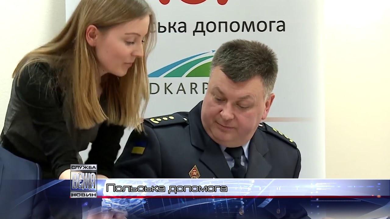Прикарпатські рятувальники підвищували свою кваліфікацію у Польщі  (ВІДЕО)