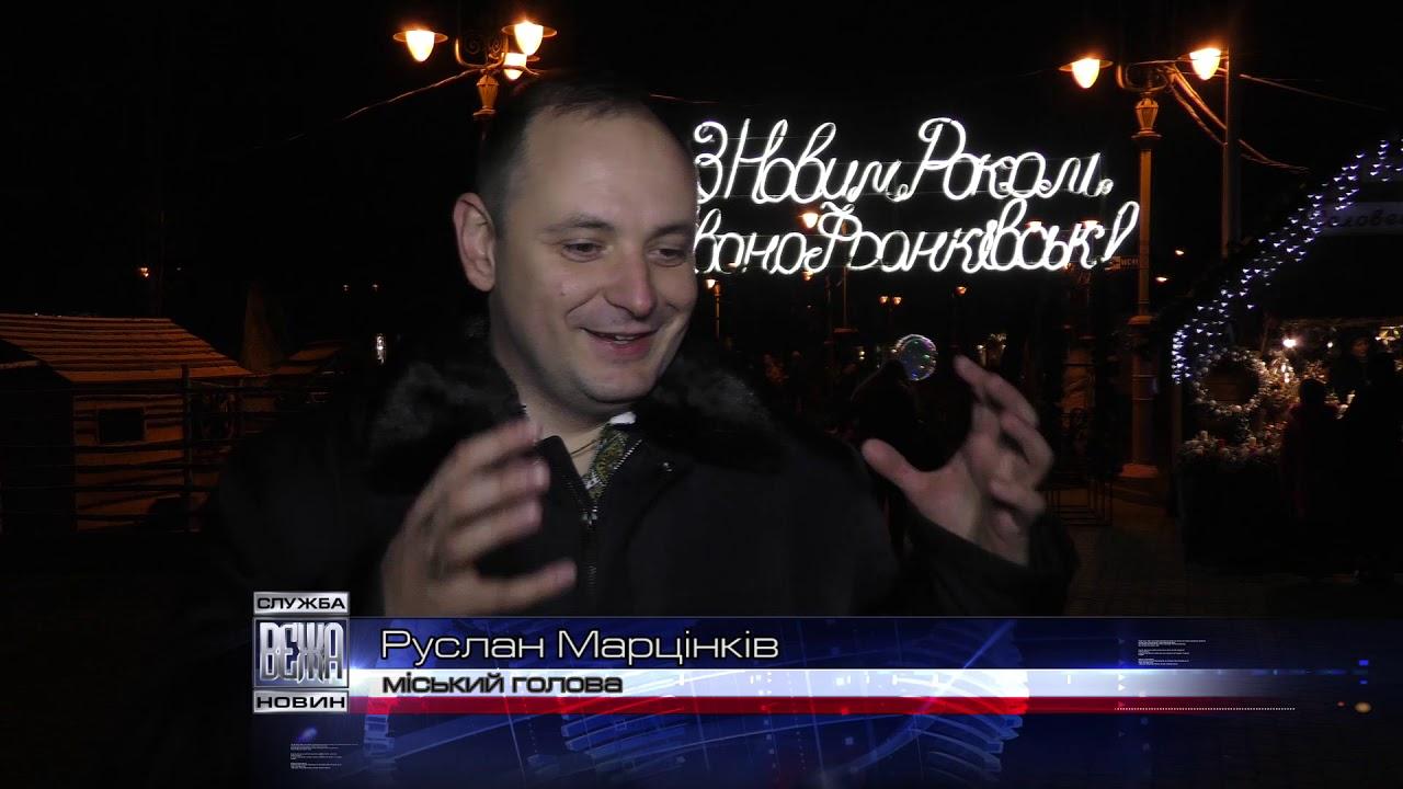 В Івано-Франківську урочисто відкрили новорічно – різдвяну ялинку  (ВІДЕО)