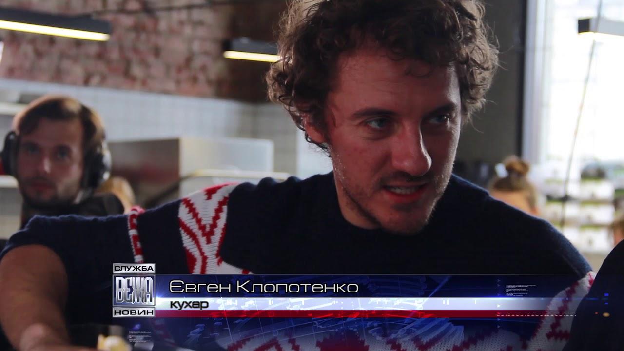 Кухар Євген Клопотенко шукав в Івано-Франківську ідеальний рецепт приготування борщу  (ВІДЕО)