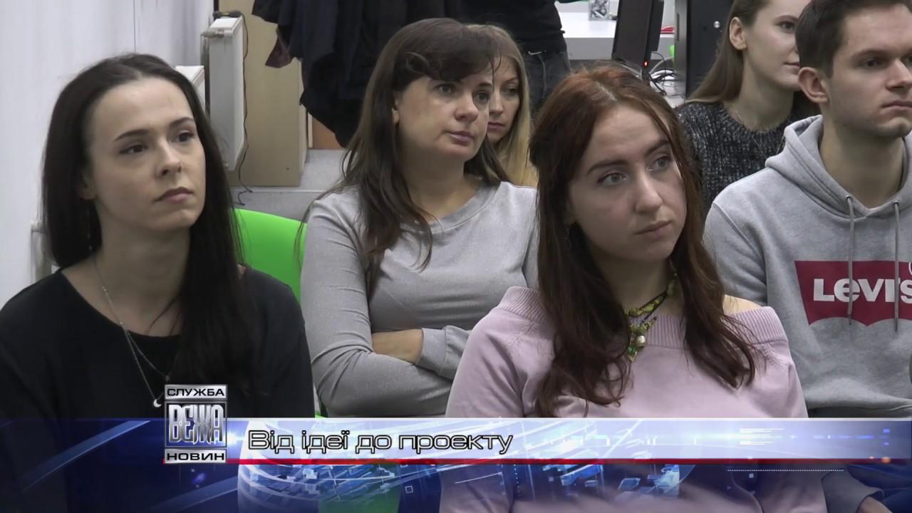 В Івано-Франківську визначили переможців конкурсу IDEATHON  (ВІДЕО)