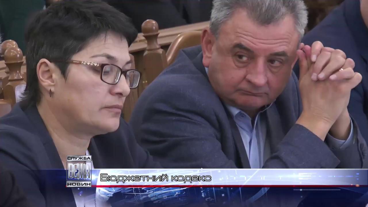 Облдержадміністація  готується до нового бюджетного року  (ВІДЕО)