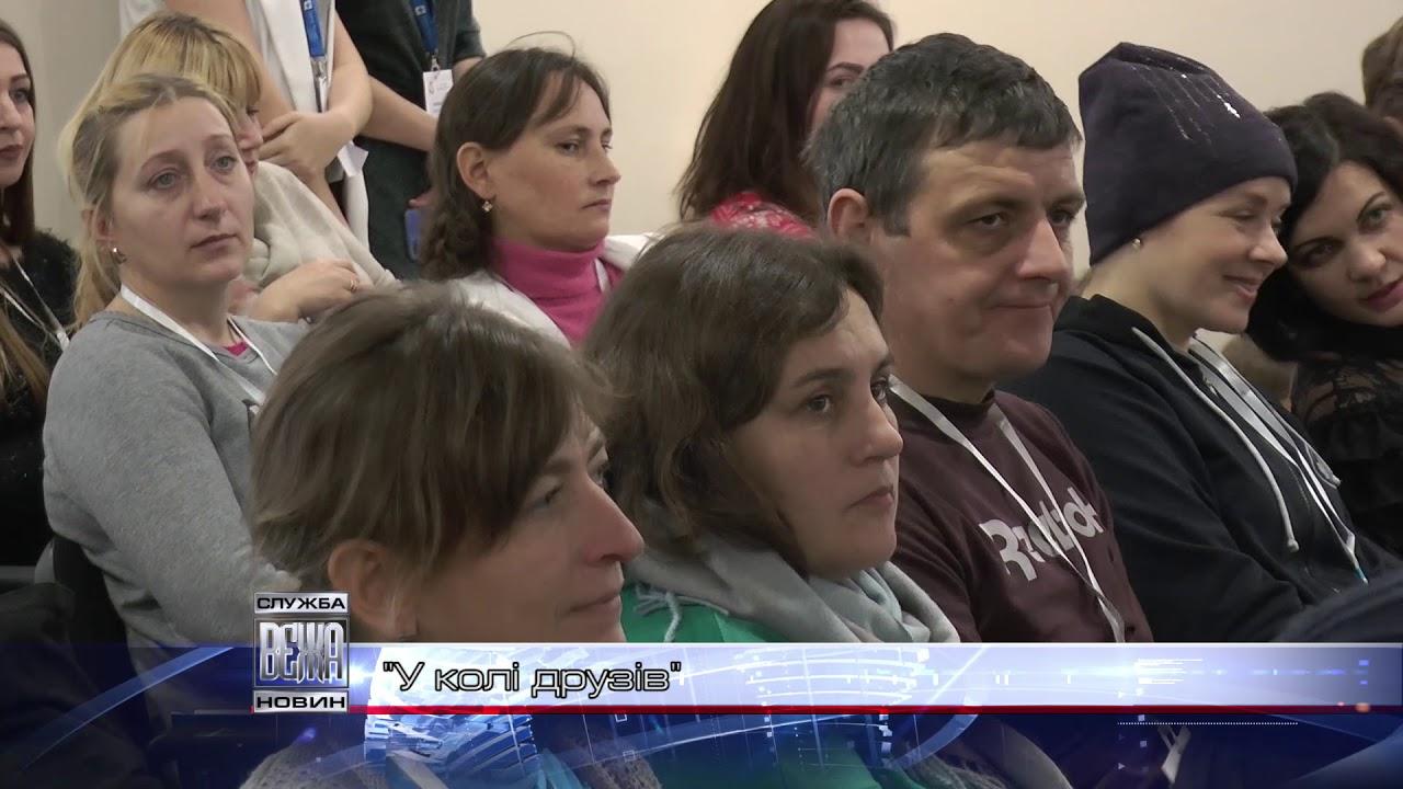 В Івано-Франківську розпочався сімейний форум «У колі друзів»  (ВІДЕО)