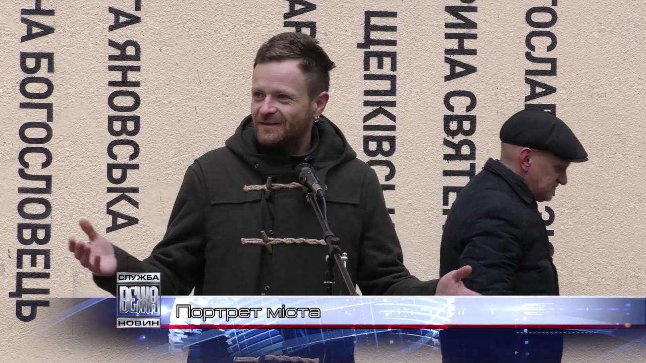 В Івано-Франківську створили мурал з доповненою реальністю  (ВІДЕО)