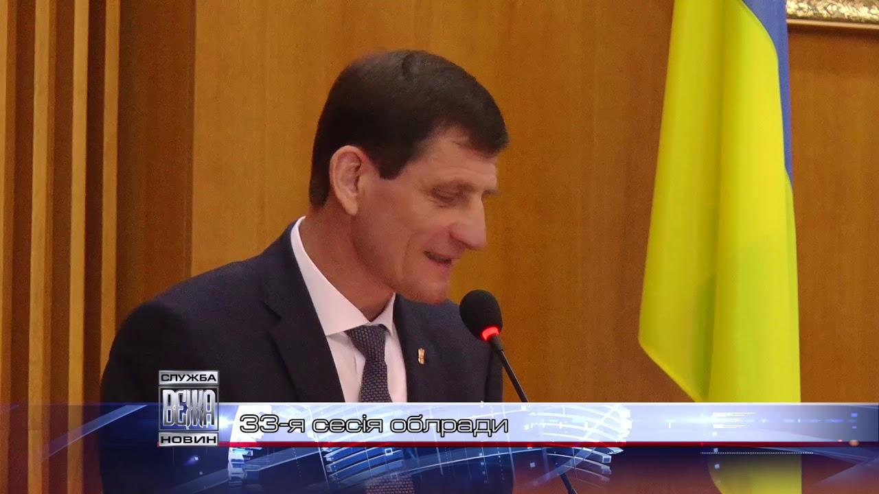 Відбулося 1-е пленарне засідання 33-ої сесії Івано-Франківської облради  (ВІДЕО)
