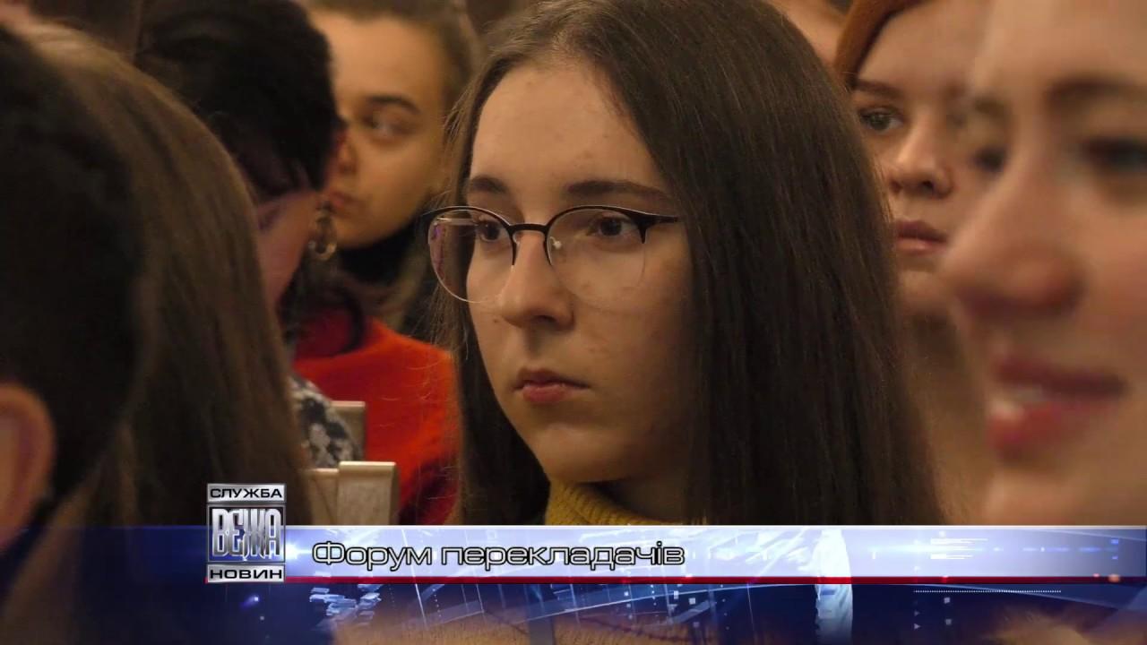 В Івано-Франківську відбувся 1-й форум перекладачів  (ВІДЕО)