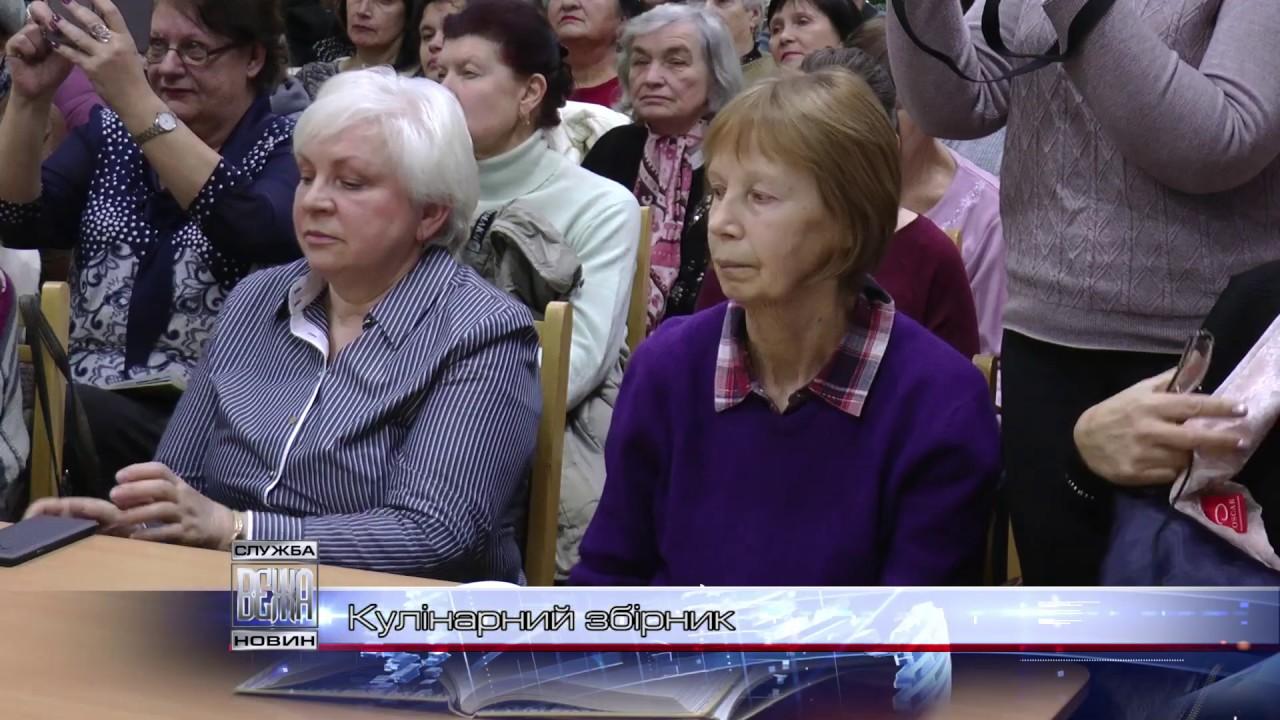 В Івано-Франківську презентували кулінарну книгу з рецептами відомих українок  (ВІДЕО)