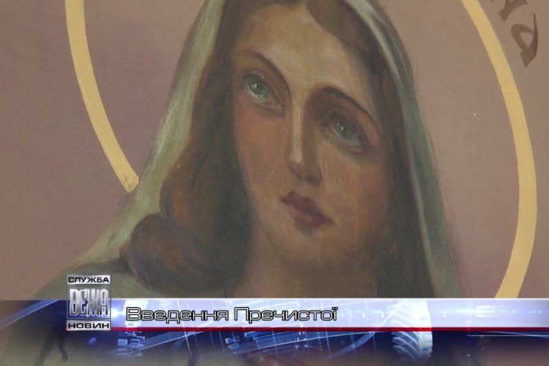 Свято Введення Марії відзначають в Україні  (ВІДЕО)