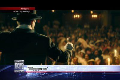 """В Івано-Франківську відбувся допрем'єрний показ фільму """"Віддана""""  (ВІДЕО)"""