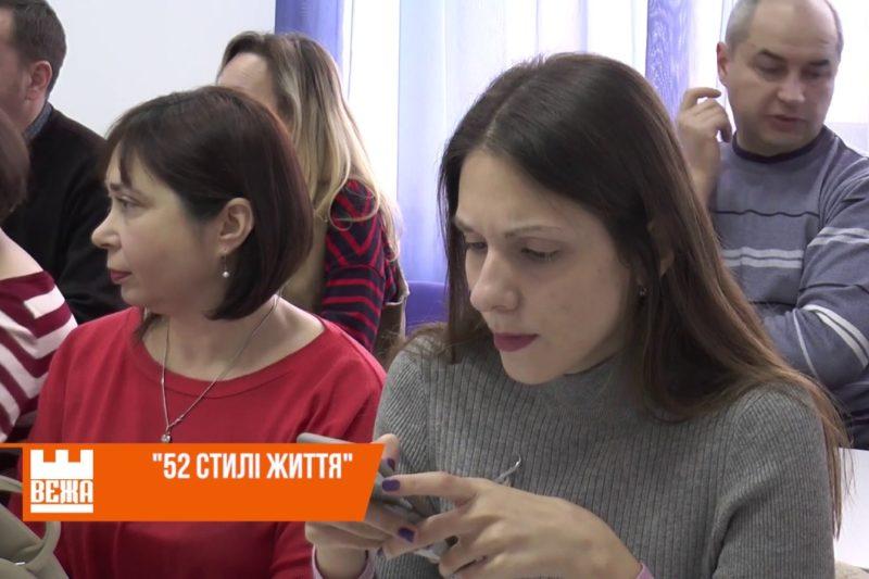 """Проект """"52 стилі життя в Карпатах"""" презентували в Івано-Франківську  (ВІДЕО)"""