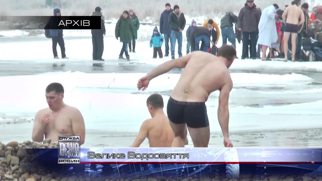 В Івано-Франківську готуються до Водосвяття  (ВІДЕО)