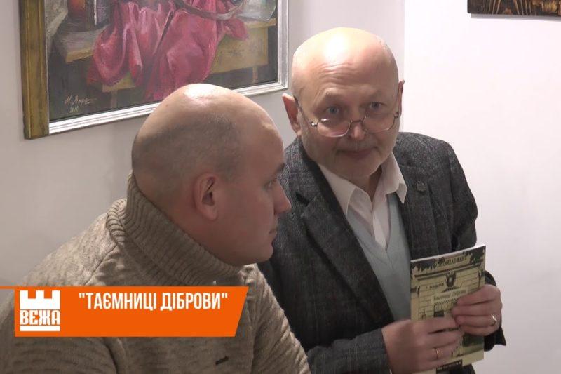 Краєзнавець Іван Бондарев презентував нову книгу про колишню в'язницю  (ВІДЕО)