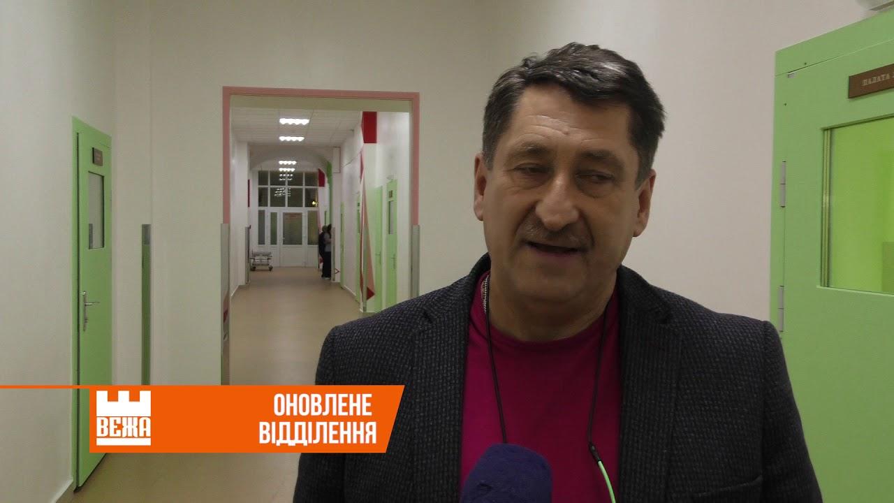 В Івано-Франківській ЦМКЛ відкрили оновлене урологічне відділення  (ВІДЕО)