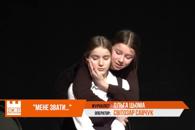 """Юні актори """"ДТМ"""" розповіли про проблеми підлітків у виставі """"Мене звати...""""  (ВІДЕО)"""