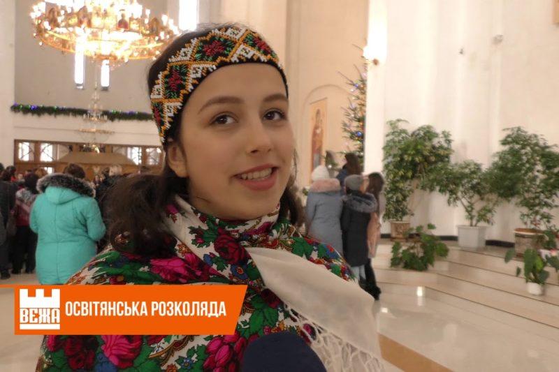 В Івано-Франківську відбулася традиційна освітянська розколяда  (ВІДЕО)