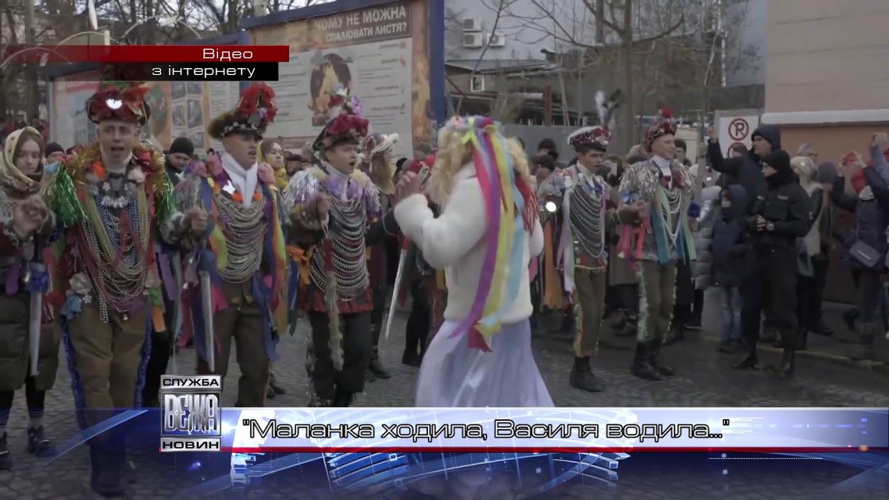 Українці відзначили Старий Новий Рік  (ВІДЕО)